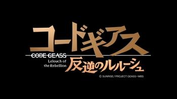 Кадр 0 аниме Код Гиас: Восставший Лелуш