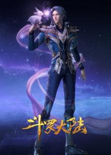 Постер аниме Боевой континент 7