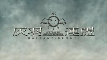 Кадр 0 аниме Союз Серокрылых