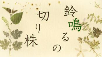Кадр 3 аниме Тетрадь дружбы Нацумэ 6: Спецвыпуски