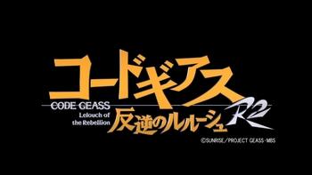 Кадр 0 аниме Код Гиас: Восставший Лелуш 2