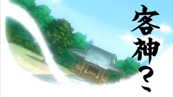 Кадр 2 аниме Очень приятно, Бог: Будьте счастливы