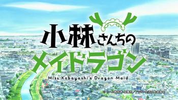 Кадр 3 аниме Дракон-горничная госпожи Кобаяси