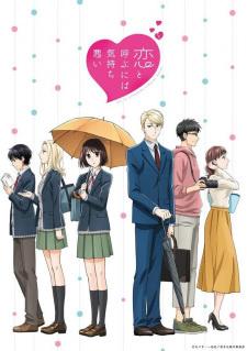 Постер аниме Не называй это любовью!