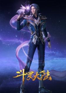 Постер аниме Боевой континент 8