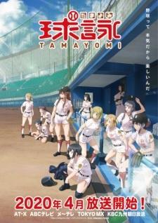 Постер аниме Тамаёми