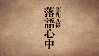 Кадр 0 аниме Сёва-Гэнроку: Двойное самоубийство по ракуго