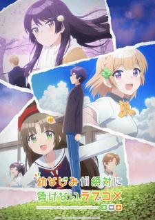 Постер аниме Романтическая комедия, в которой подруга детства ни за что не проиграет