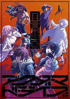 Постер аниме Акудама Драйв